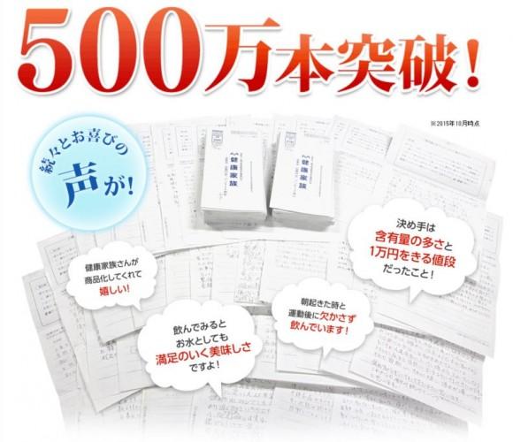 500万本突破!