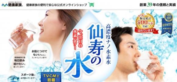 仙寿の水の画像