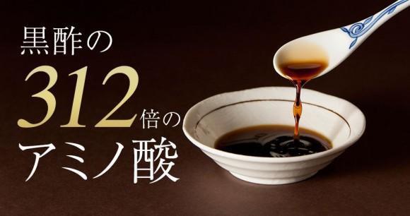 黒酢の312倍