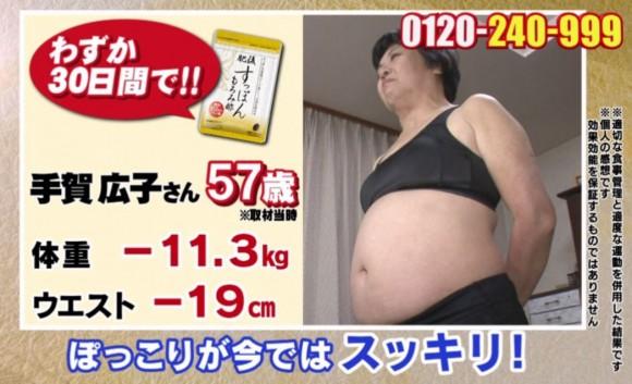 たった30日で11キロ