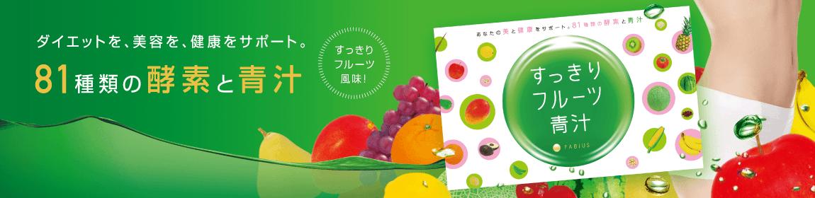 FABIUSのすっきりフルーツ青汁