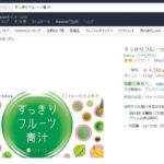 すっきりフルーツ青汁を市販で安く買う方法!楽天・アマゾン最安値価格は?